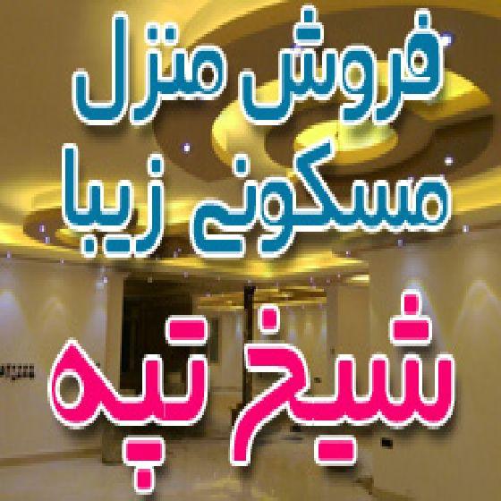 فروش منزل مسکونی زیبا نوساز در بهترین منطقه شیخ تپه ارومیه،750 متر زیر بنا 2 سرویس