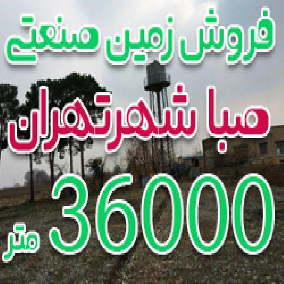 فروش یا معاوضه زمین صنعتی 36000 متر در صبا شهر تهران،قابل معاوضه با ملک در ارومیه