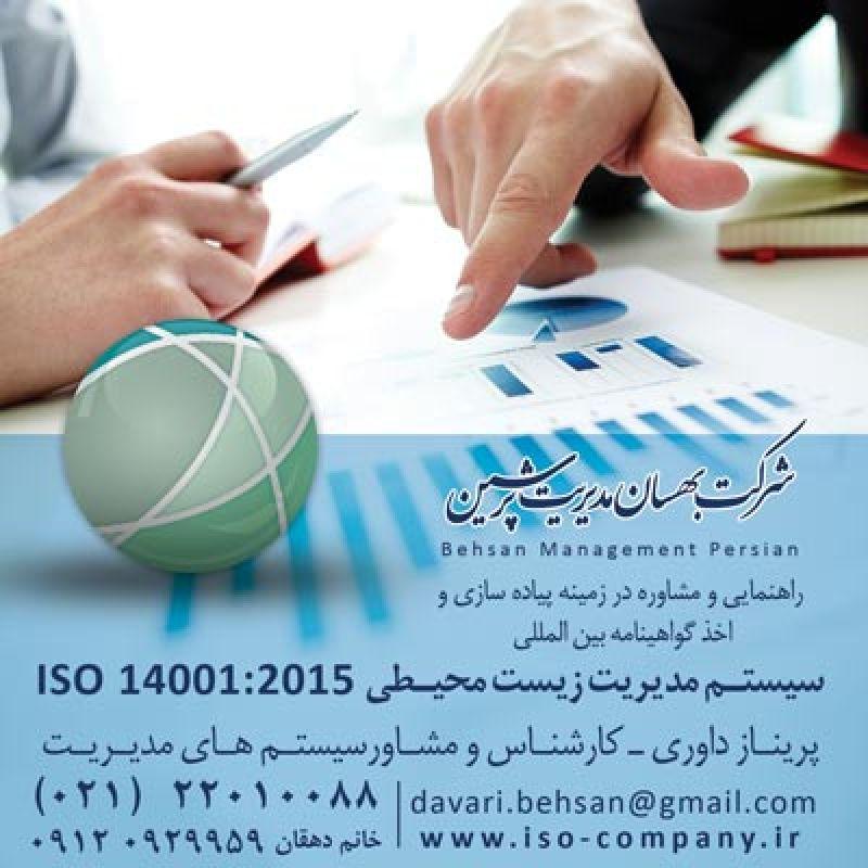 گواهینامه ايزو 14001 و اخذ استاندارد ایزو 14001