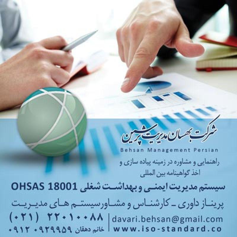 شرکت گواهی دهنده ایزو و صدور گواهینامه ایزو OHSAS 18001