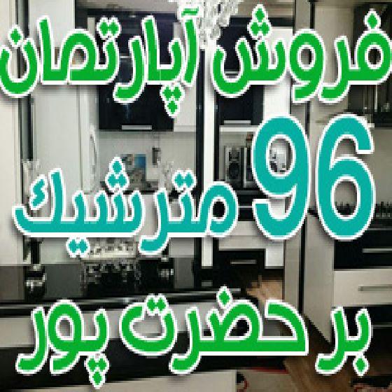 فروش آپارتمان 96 متری شیک بر خیابان حضرت پور،سند آماده