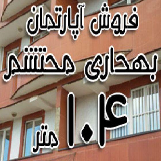 فروش آپارتمان 104 متری در بهداری محتشم ارومیه,سند آماده