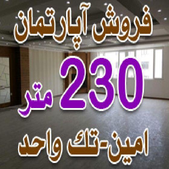 فروش آپارتمان 230 متری تک واحدی در خیابان امین ارومیه