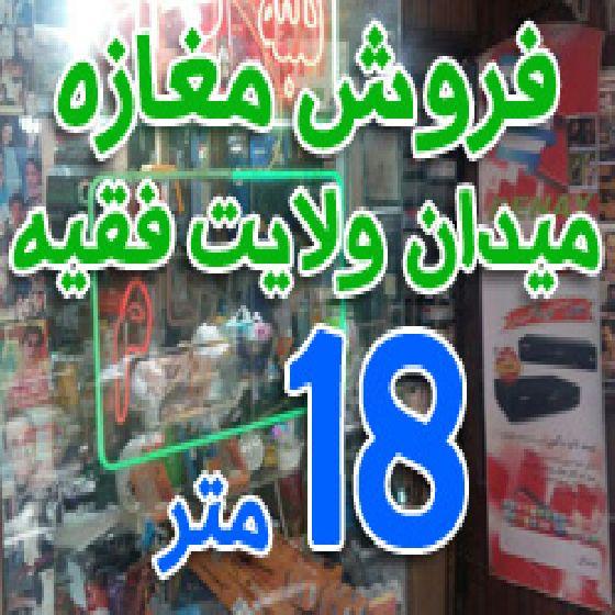 فروش مغازه 18 متری در میدان ولایت فقیه ارومیه