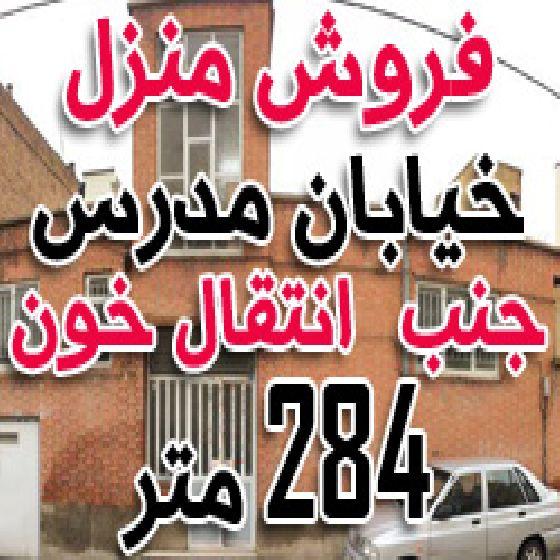 فروش منزل مسکونی در خیابان امینی مدرس ارومیه،جنب سازمان انتقال خون،مناسب جهت ساخت آپارتمان