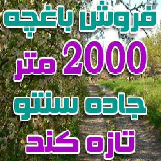 فروش باغچه 2100 متری در جاده سنتو روستای تازه کند ارومیه،دارای آب و برق