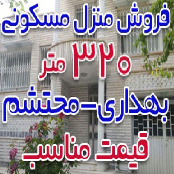 فروش منزل مسکونی در بهداری محتشم ارومیه،بازسازی شده با قیمت مناسب