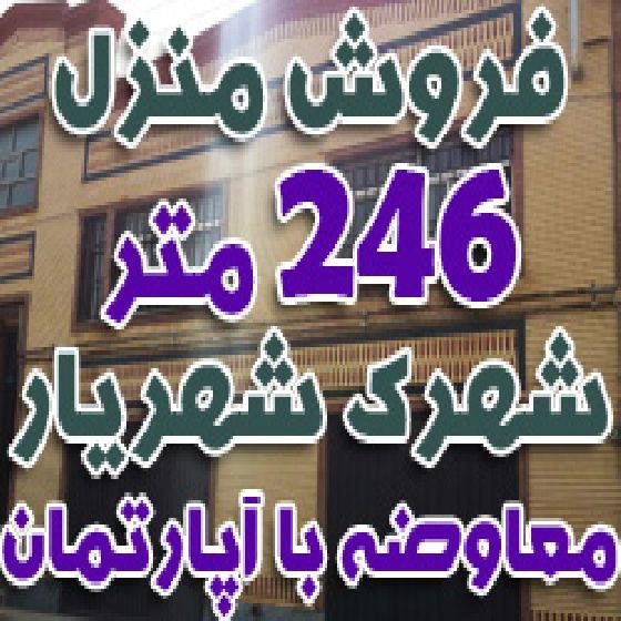 فروش منزل مسکونی 246 متر در شهرک شهریار ارومیه،قابل معاوضه با آپارتمان