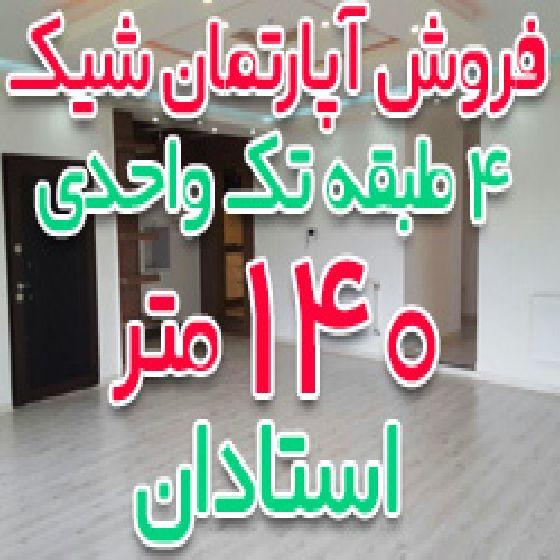 فروش آپارتمان شیک 140 متری تک واحدی در استادان ارومیه،سند آماده 3 خوابه