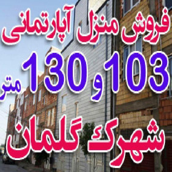فروش منزل مسکونی آپارتمانی در شهرک گلمان ارومیه،103 و 130 متر