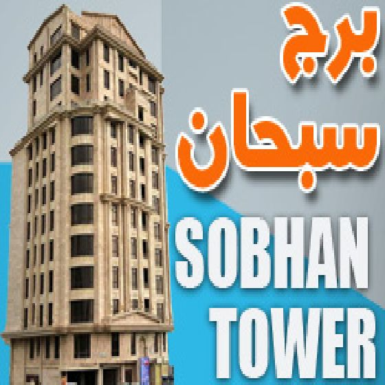 Sobahan Tower برج سبحان ارومیه،الماسی بر بام شهر ارومیه، وسیع ترین دید در ارومیه