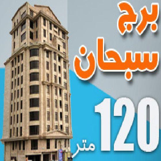فروش آپارتمان 120 متری از برج سبحان ارومیه،دید و متریال بی نظیر