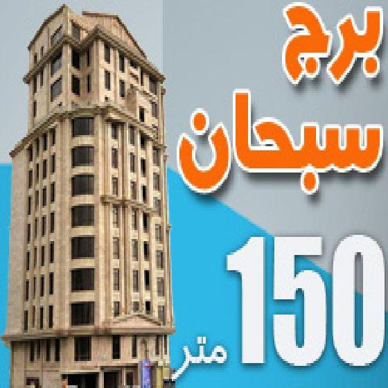 فروش آپارتمان 150 متری از برج سبحان ارومیه،دید و متریال بی نظیر