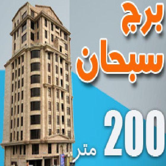 فروش آپارتمان 200 متری از برج سبحان ارومیه،دید و متریال بی نظیر
