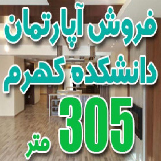 فروش آپارتمان 300 متری بسیار شیک در دانشکده کوی کهرم ارومیه، اوکازیون