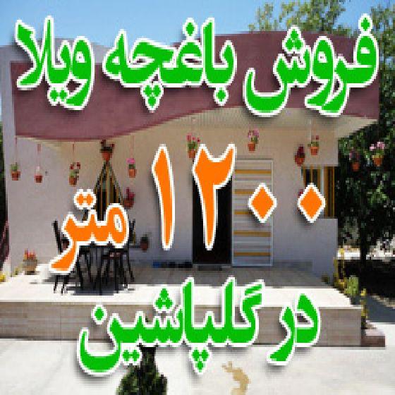 فروش باغچه ویلا در امامزاده روستای گلپاشین ارومیه