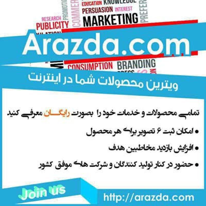 تبلیغات موثر در اینترنت با سایت تبلیغات اینترنتی آرازدا