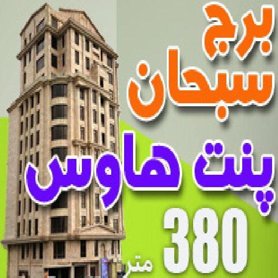 فروش آپارتمان 380 پنت هاوس  متری برج سبحان ارومیه،دید و متریال بی نظیر،بلندترین نقطه ارومیه
