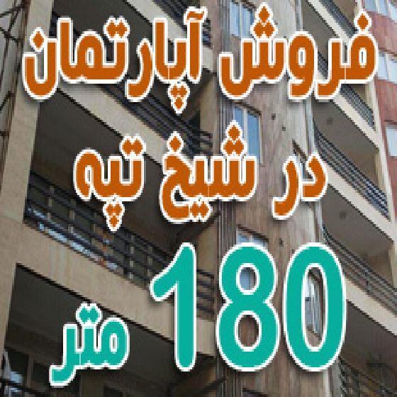 فروش آپارتمان 180 متری در شیخ تپه ارومیه،3 خوابه خوش نقشه