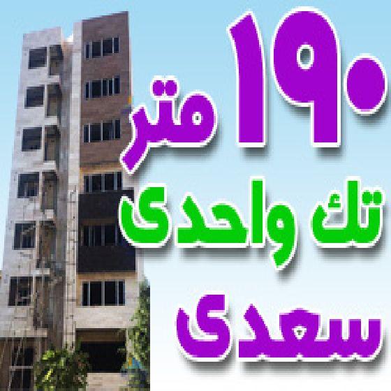 فروش آپارتمان 190 متری تک واحدی در خیابان سعدی ارومیه