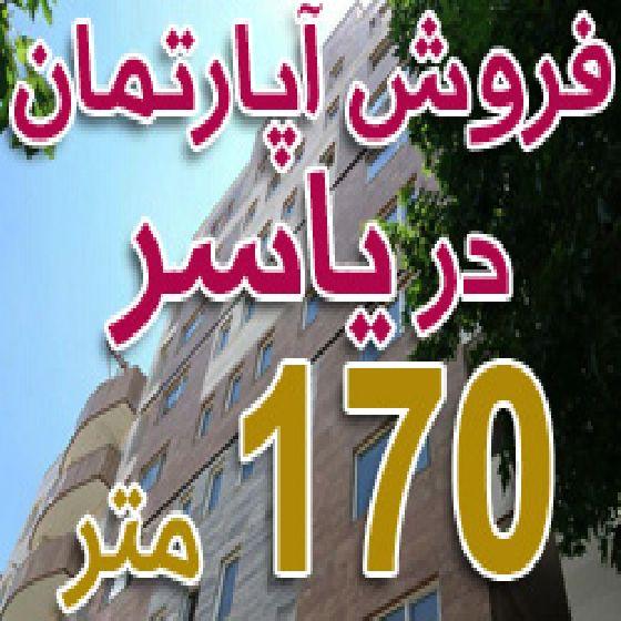 فروش آپارتمان 170 متری 3 خوابه در خیابان یاسر ارومیه،خوش نقشه و کلید نخورده