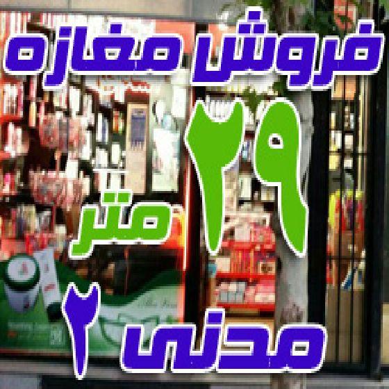 فروش مغازه 29 متری 2 نبش در خیابان مدنی 2 ارومیه