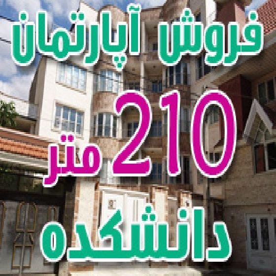 فروش آپارتمان 210 متری در خیابان دانشکده ارومیه،سند آماده نو