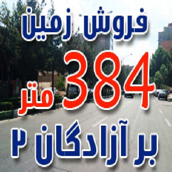 فروش زمین 384 متر بر آزادگان 2 ارومیه، بر 12 متر، قابل معاوضه با منزل مسکونی