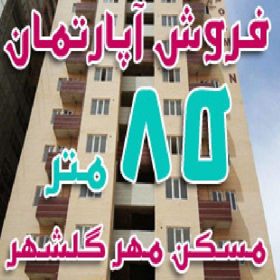 فروش مسکن مهر85 متری در گلشهر ارومیه،هر طبقه 4 واحد