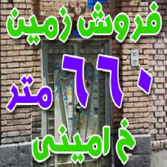 فروش زمین 660 متری در خیابان امینی ارومیه،مناسب جهت ساخت آپارتمان