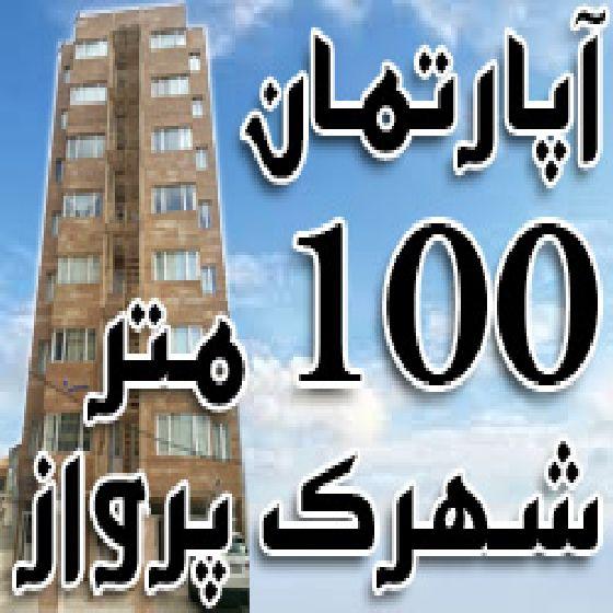 فروش آپارتمان 100 متری در خیابان جنت،شمس 6,20 میلیون وام