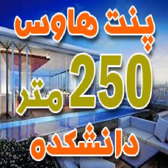 فروش ویژه پنت هاوس 250 متری در دانشکده ارومیه,نورگیر بسیار عالی