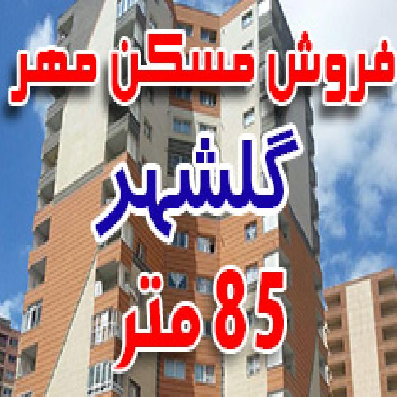 فروش آپارتمان 85 متری مسکن مهر در ارومیه