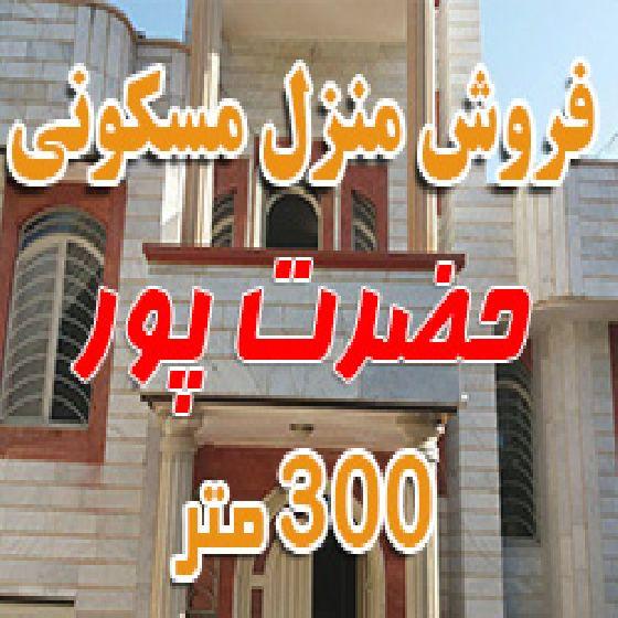 فروش منزل مسکونی در خیابان حضرت پور