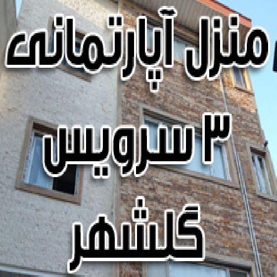 فروش منزل مسکونی آپارتمانی در گلشهر،3 واحد 130 متری