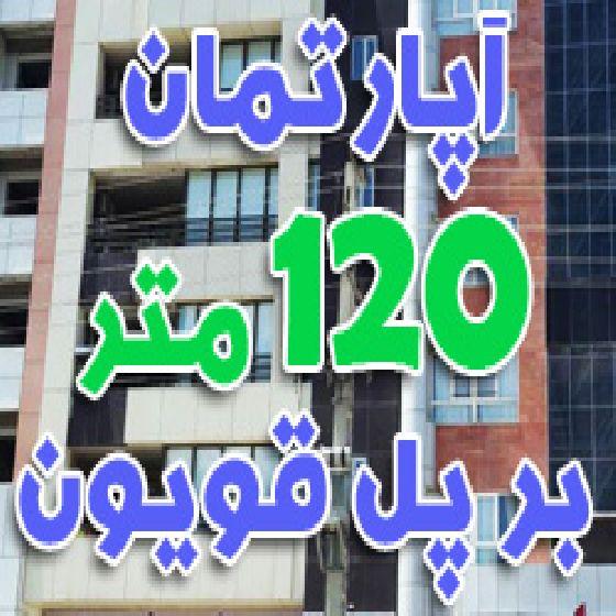 فروش آپارتمان 120 متری سند آماده در پل قویون زمینهای دادگستری ارومیه