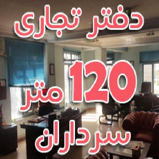 فروش دفتر تجاری در خیابان سرداران 1 ارومیه،120 متر سند آماده