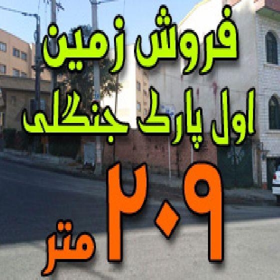 فروش زمین تجاری 2 نبش 209 متری در شیخ تپه ارومیه اول مسیر پارک جنگلی
