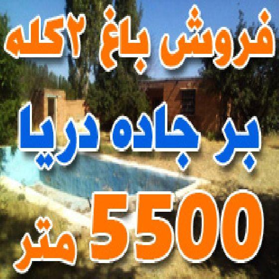 فروش باغ 5500 متر بر جاده دریا ارومیه،بالاتر از روستای آلمان آباد،دوکله