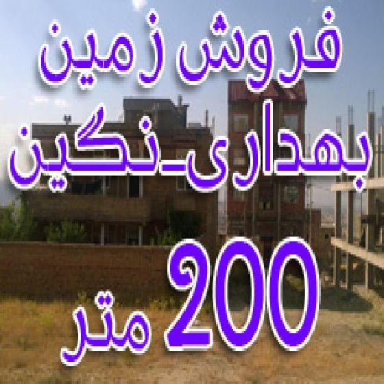 فروش زمین 200 متری در شهرک بهداری ارومیه،خیابان شیخلو زمینهای نگین