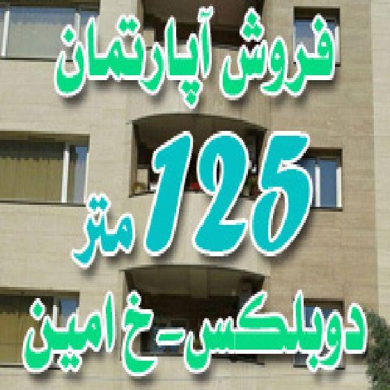 فروش آپارتمان 125 متر دوبلکس در امین ارومیه،سند آماده با پارکینگ اختصاصی