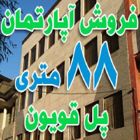 فروش آپارتمان 90 متری سند آماده در پل قویون ارومیه ، زمینهای دادگستری
