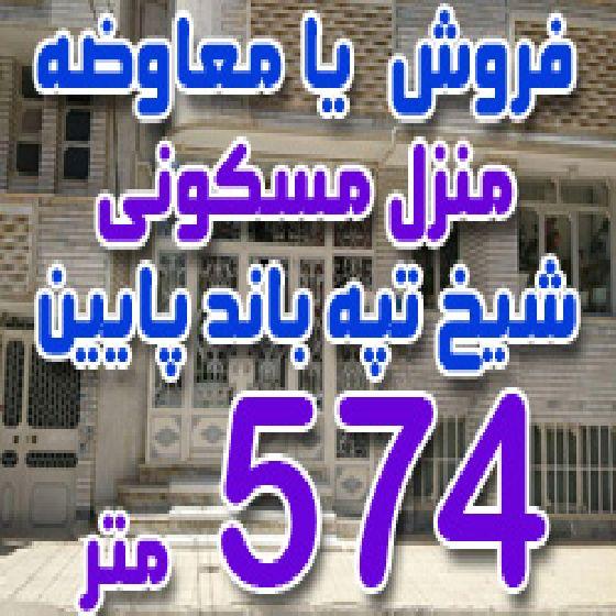 فروش یا معاوضه منزل مسکونی در شیخ تپه ارومیه باند پایین،زمین 574 متر