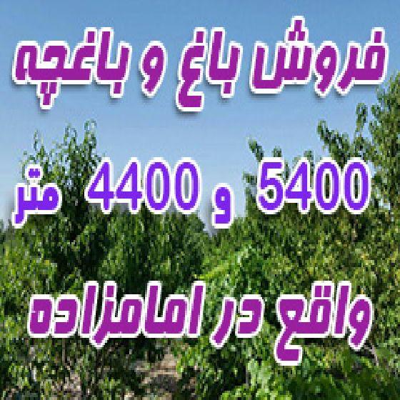 فروش باغ در امامزاده ارومیه