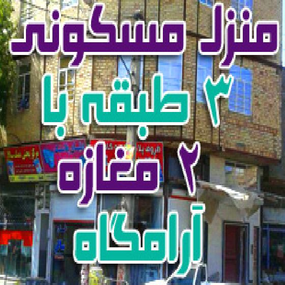 فروش منزل مسکونی 3 طبقه با مغازه در خیابان آرامگاه آقای عرب باغی ارومیه
