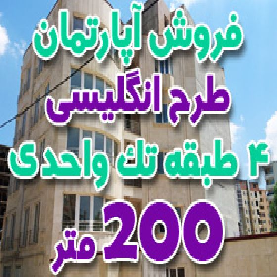 فروش آپارتمان زیبای 200 متری مدل انگلیسی در دانشکده ارومیه،4 طبقه تک واحدی