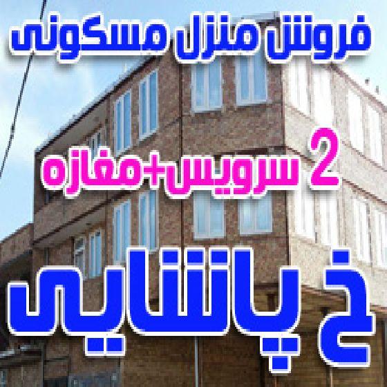 فروش منزل مسکونی 3 طبقه در بزرگراه محمد رسول الله(ص) ، کمربندی
