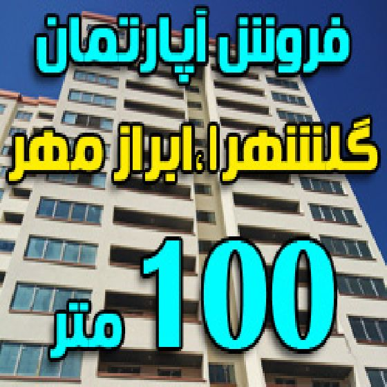 فروش آپارتمان 100 متری از مجتمع ابراز مهر گلشهر ارومیه