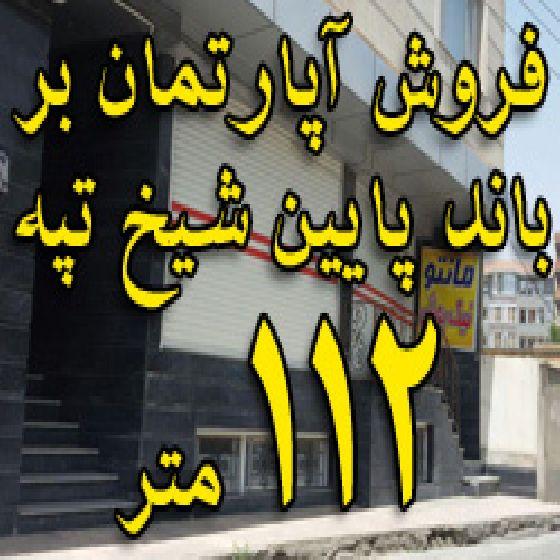 فروش آپارتمان 112 متری در شیخ تپه ارومیه ، باند پایین ، سند آماده
