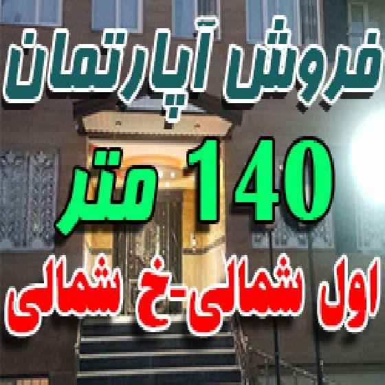 فروش آپارتمان 140 متری در خیابان شمالی ارومیه